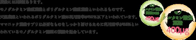 モノグルタミン酸型葉酸